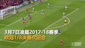 欧冠-利物浦总分5-0晋级8强 马内击中立柱