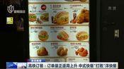 """高铁订餐:订单量正逐周上升 中式快餐""""打败""""洋快餐"""