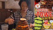 【日本大胃王耳机小哥】挑战4.5kg的蜜汁肉排盖饭~w