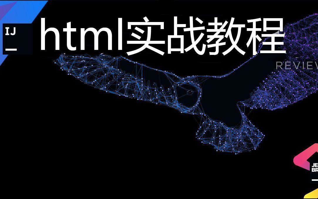 HTML实战教程
