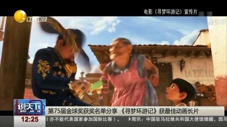 第75届金球奖获奖名单分享《寻梦环游记》获最佳动画长片 说天下 20180109 高清版