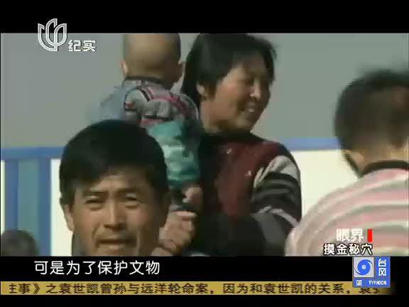 眼界 2012第162集精选