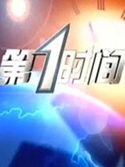 第一时间 辽宁卫视版