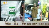 【浙江杭州】杭州出租车运价新方案公布:出租车司机——既盼望提高收入 有害怕乘客流失(小强热线 2019年10月31日)