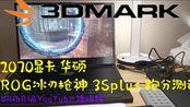 【华硕ROG】3Dmark测试 2,8000 冰刃 枪神 3splus 笔记本电脑跑分 RTX2070 I7-9th 鲁大师只有33万分不可能!