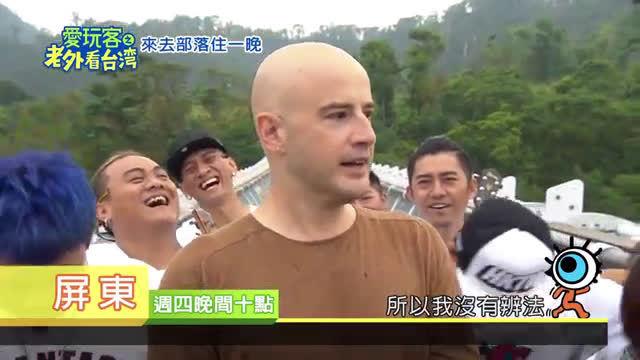 【爱玩客之老外看台湾第】248集来去部落住一晚