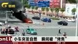 """市民手机拍摄画面:小轿车在等红灯时自燃,瞬间被""""烤焦"""""""