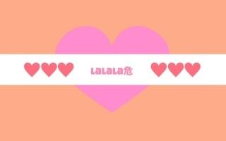 【路人F】LaLaL危【翻唱】