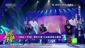 《高能少年团》开播 王俊凯领唱主题曲