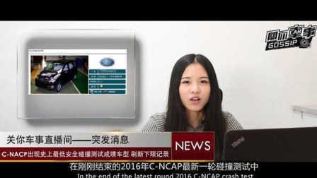 C-NCAP史上最低分车型挑战神车五菱宏光 《关你车事》第五集