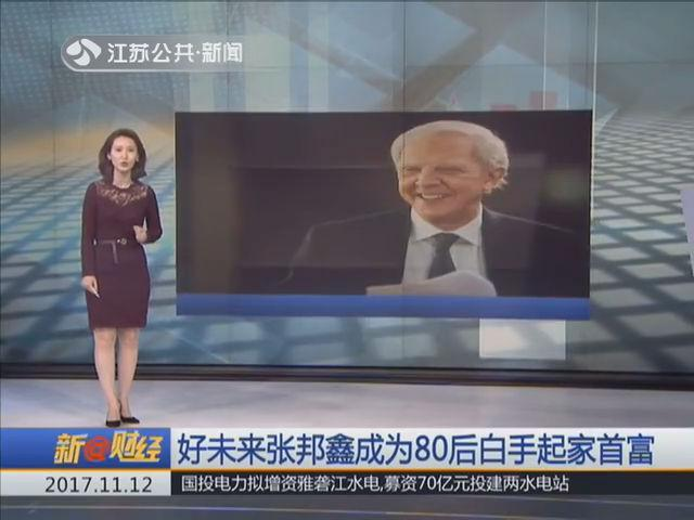 胡润研究院发布80后富豪榜