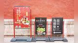 故宫推出年夜饭预定每桌6688元 从小年夜到正月十五