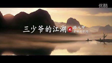 三少爷的江湖之路人甲:坚持的学问