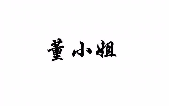 【吉他cover】 董小姐