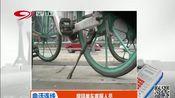 [早安四川]摩拜单车起步价涨至1.5元 哈啰单车15分钟1元