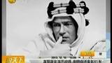 英国著名演员彼得奥图病逝享年81岁[说天下]