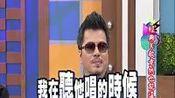 康熙来了 黄国伦唱《小苹果》引全场吐槽2015-3-9