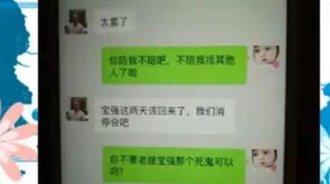 网曝马蓉宋喆私密聊天记录 内容惊呆网友