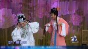 越剧《狮吼记》片断 :浙江财经大学红叶戏曲社 表演