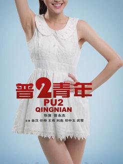 普2青年(剧情片)