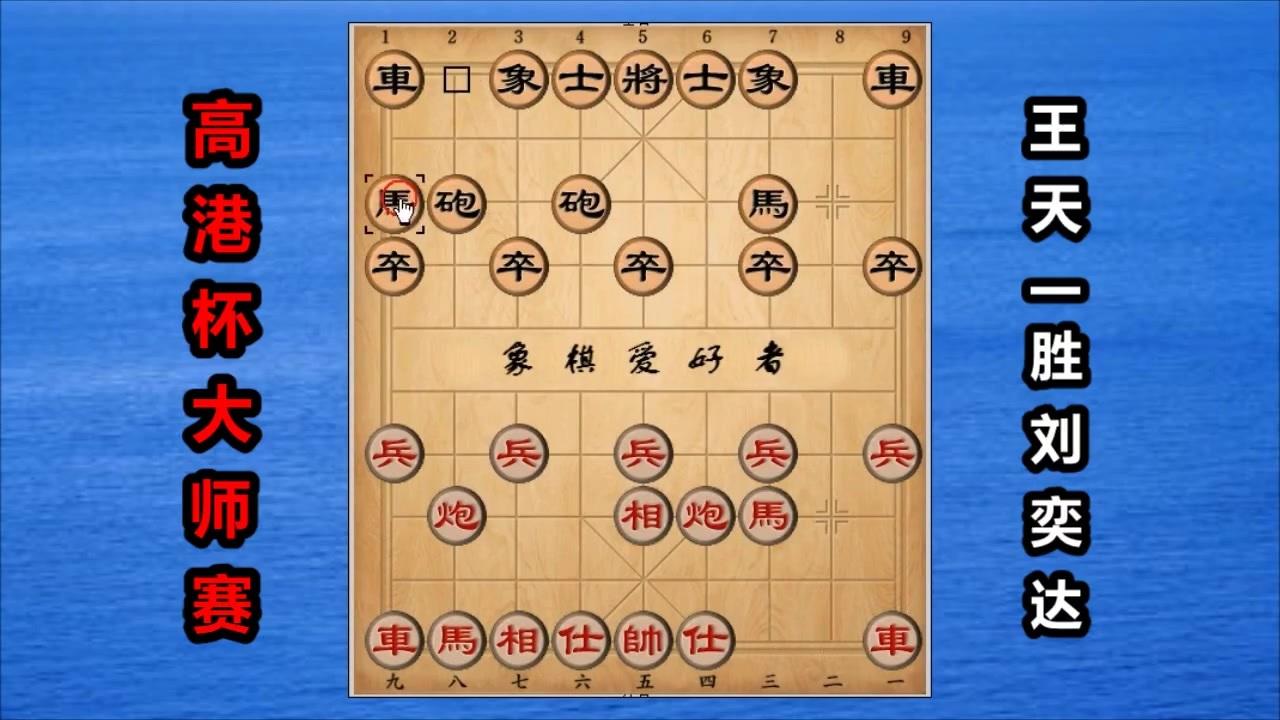"""""""高港杯""""象棋大师赛:赢棋毫不费工夫(18)-头条视频"""