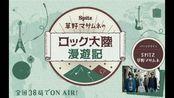 「電台」SPITZ 草野マサムネのロック大陸漫遊記 20200211