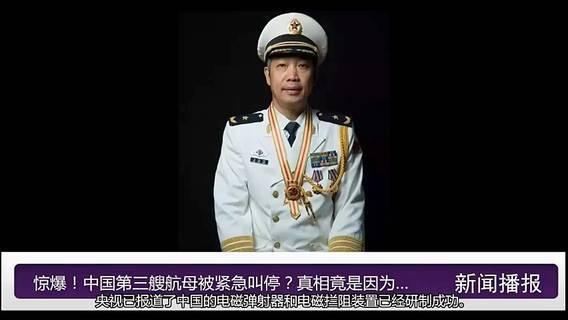 中国第三艘航母被紧急叫停