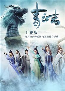 诛仙青云志 TV版