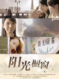 阳光橱窗3(剧情片)