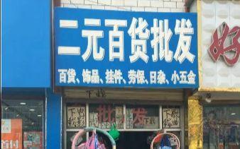 青海海东化隆2元店铺转让3