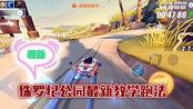 QQ飞车手游:侏罗纪公园最新教学跑法,1分24秒已经不是极限