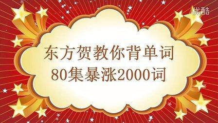新东方背单词第20集:站有站相(上)【80集暴涨2000词】