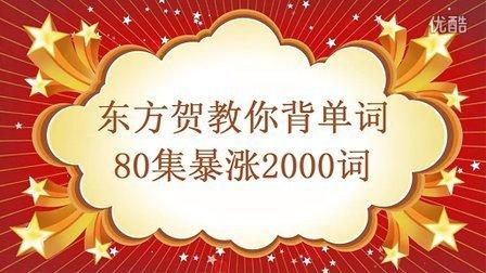 新东方背单词第15集:上下前后中(下)【80集暴涨2000词】