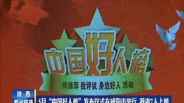 """5月""""中国好人榜""""发布仪式在咸阳市举行 陕西7人上榜"""