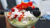 【30天vlog】睡晚后的快节奏早饭午饭| 夏天要练肩| 自制健康冰淇淋解馋 |11/30