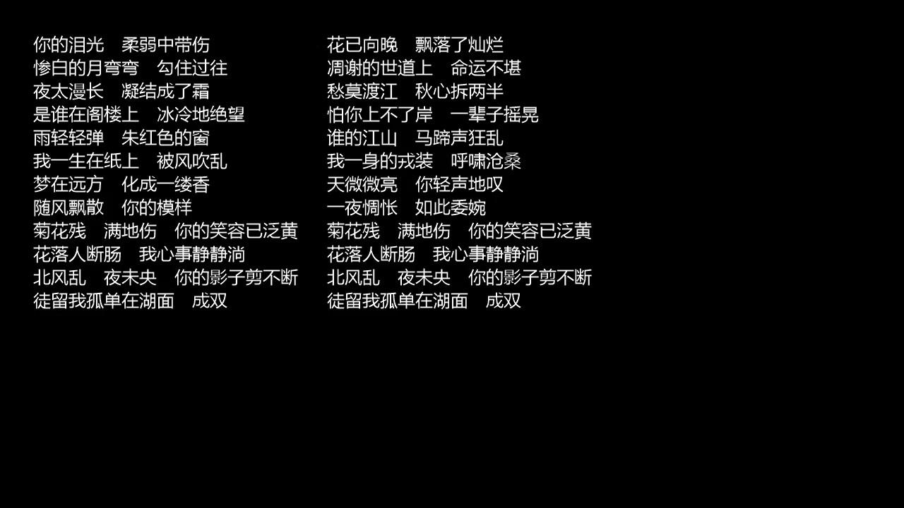【残劫】《菊花台》合集(慎入)