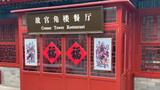 故宫角楼取消6688元年夜饭后:春节仅供快餐 下午4点半闭店