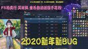 [剑灵]2020新年新BUG:白嫖!拍卖行买材料不花钱!
