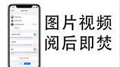 【阅后即焚】图片视频阅后即焚,私密聊天适配微信QQ,苹果共享相册发链接