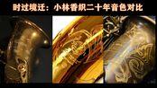 【Denovo大师系列合集】小林香织装备音色变迁比对(mark vi-82z-tk)/(莱博金属reface 7-TK reflect)