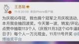 王思聪微博抽奖魏大勋疯狂评论 网友:别和粉丝抢钱