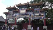 北京雍和宫
