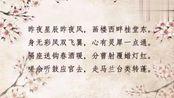 唐朝诗人李商隐的五首无题诗,篇篇都有神来之语