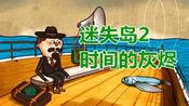 五花喔-迷失岛2.时间的灰烬#上-经典手机解谜游戏手游