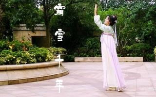【油麦】霜雪千年-原创编舞