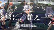 PS4「英雄传说 闪之轨迹Ⅳ-THE END OF SAGA-」店头PV 中文字幕版