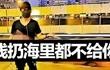 活该!有暴徒沦落天桥乞讨 香港网友:把钱扔海里都不给你
