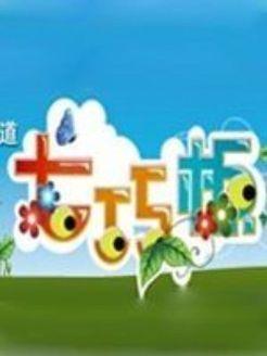 七巧板[2019]海报剧照