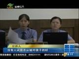 """[直播南京]""""养母虐童案""""宣判 李征琴表示将上诉"""