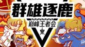 群雄逐鹿 2020.02.18 eStarPro VS QGhappy (不灭星辰 VS 生而无畏)视角大全
